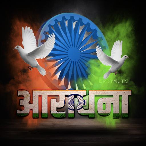 Aradhana Name Indian Profile Photo Download