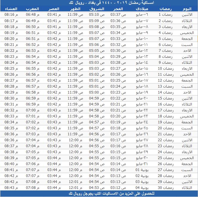 امساكية رمضان 2019 - 1440 فى بغداد
