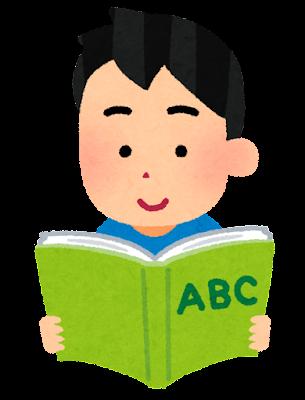 英語の本を読む男の子のイラスト