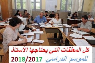 معلقات التي يحتاجها الأستاذ صالحة لجميع المستويات للموسم الدراسي 2018/2017