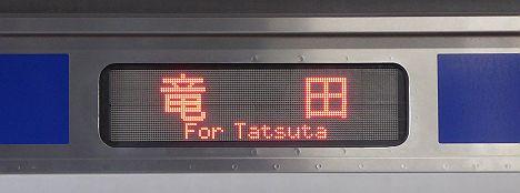 竜田 E531系