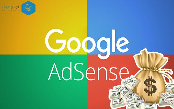 ما هو جووجل أدسنس - Google Adsense ؟  وكيف يمكنك ربح المال من موقعك الإلكتروني ؟