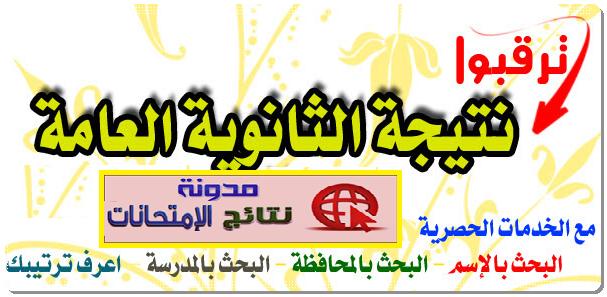 result-thanwya
