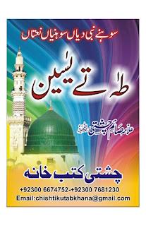 Saim chishti books taha te yaseen (by)saim chishti    طٰہٰ تے یاسین صائم چشتی
