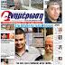 Η ΕΝΗΜΕΡΩΣΗ κυκλοφόρησε, με 72 θέματα της Περιφέρειας Πελοποννήσου