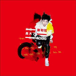 R-Chord 謝和弦 - Holding My Heart 牽心萬苦 (Qian Xin Wan Ku) Lyrics with Pinyin and English Translation