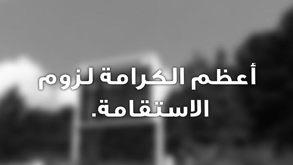 صور عن الكرامة 2017 صور عن عزة النفس مصراوى الشامل
