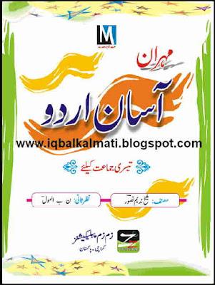 Asan Urdu Book for Class 3 Three Free Download