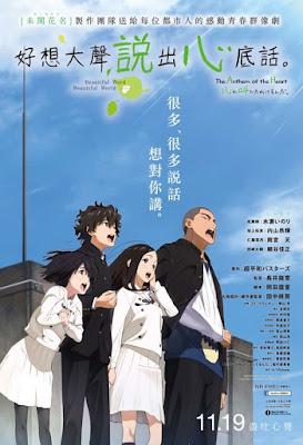 The Anthem of the Heart: Beautiful Word: Kokoro ga Sakebitagatterunda