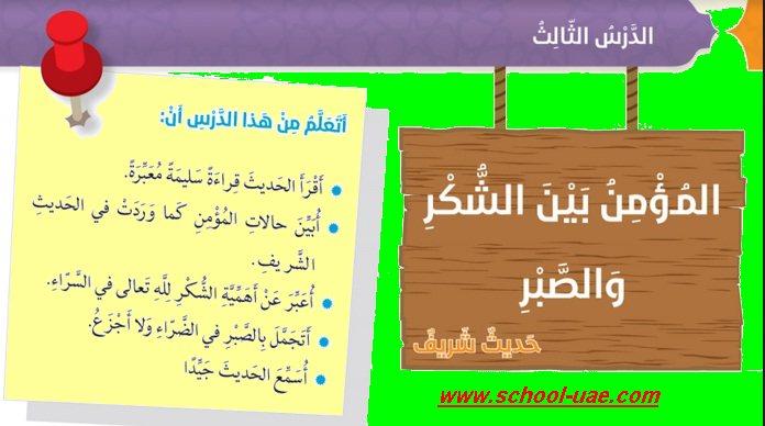 حل درس المؤمن بين الصبر والشكر تربية اسلامية للصف السادس الفصل الدراسى الثانى 2020 الامارات