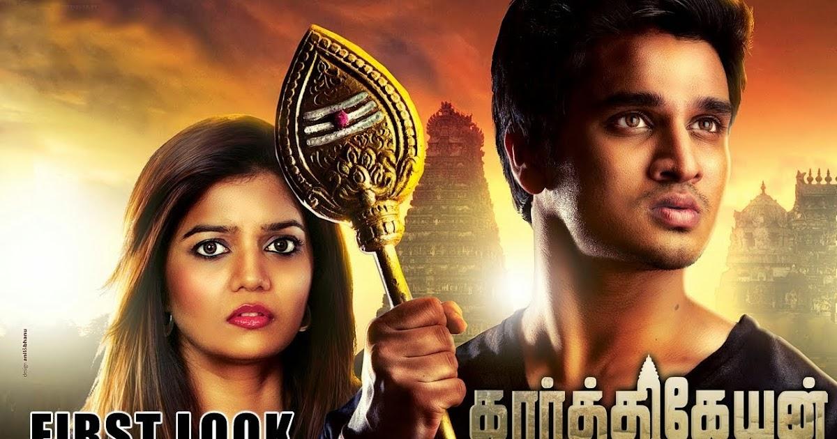 Hello Master Zamindar Tamil Full Movie: Karthikeyan Tamil Movie First Look Teaser HD