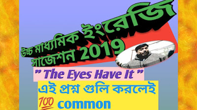WBCHSE (HS) english suggestion 2019 - 100% common - '' The Eyes Have It ''
