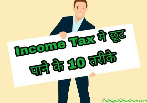 Income Tax Se Bacne Ke Top 13 Tarike