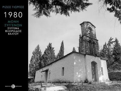 Οι βυζαντινές εκκλησίες στην Αιτωλοακαρνανία: ένα εξαιρετικό φωτογραφικό ταξίδι στο χρόνο