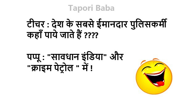 funny sms collection in hindi 140 words