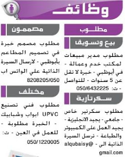 وظائف شاغره فى دليل الاتحاد الاماراتية اليوم 15/ 7 /2017