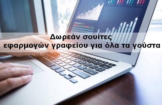 Έξι δωρεάν Σουίτες γραφείου, συμβατές με αρχεία του Microsoft Office