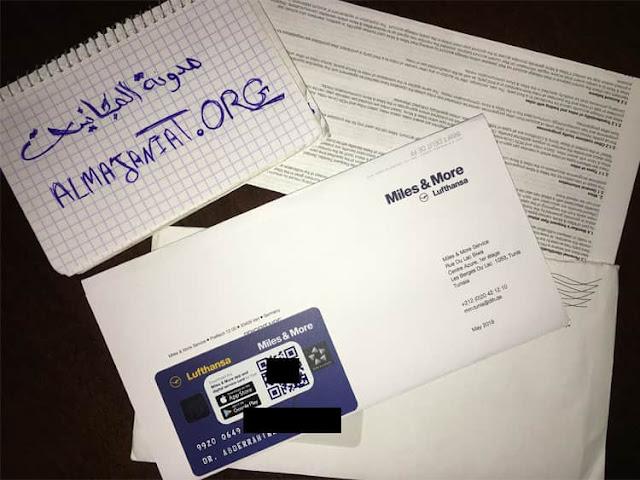 اثبات وصول بطاقة Miles & More مع شرح طريقة الحصول عليها