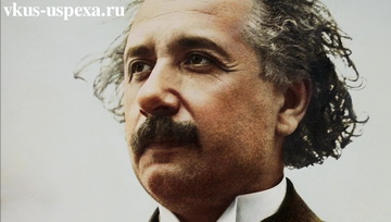 Знаменитые высказывания Эйнштейна и его успех, Цитаты