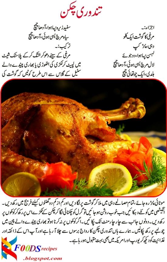 Kfoods recipes tandoori chicken recipe in urdu tandoori chicken recipe in urdu forumfinder Gallery