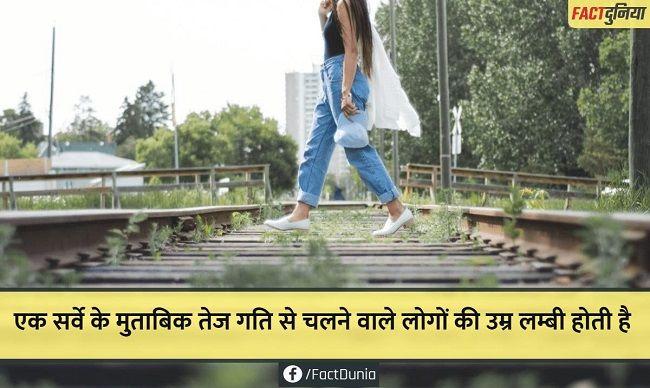 body-facts-hindi