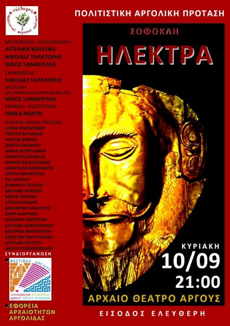 """""""Ηλέκτρα του Σοφοκλή"""" στο Αρχαίο Θέατρο Άργους"""