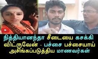 Tamil Pasanga trolling Nithyananda Ashram girl