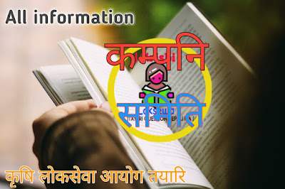 Company, Board, Samiti All Information Krishi Loksewa 2019