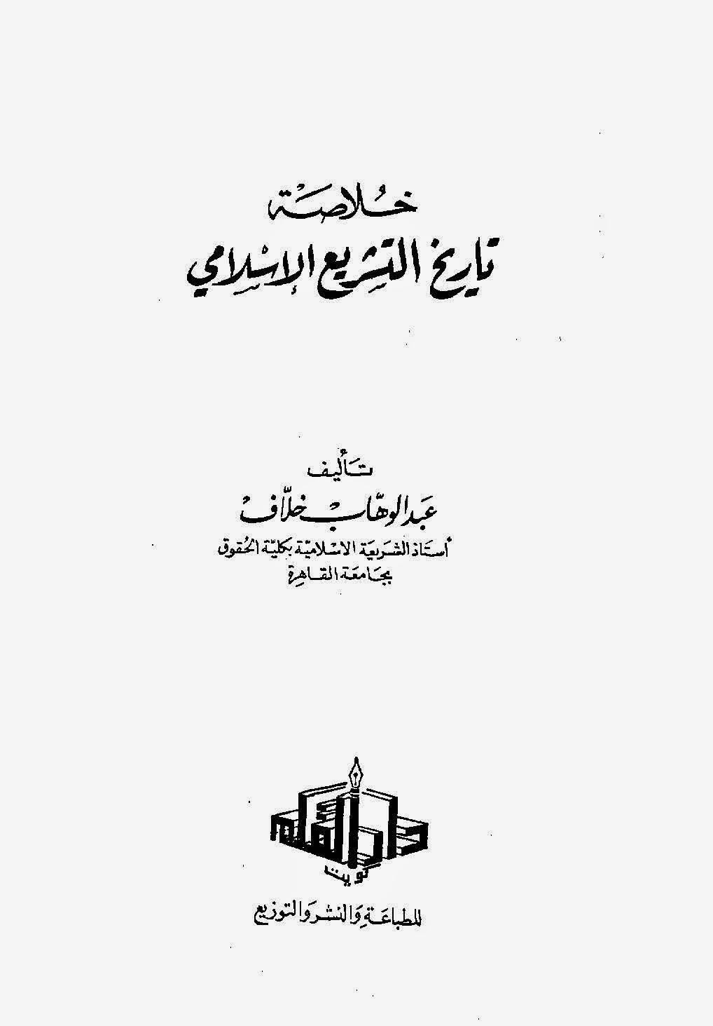 خلاصة التشريع الإسلامي لـ عبد الوهاب خلاف