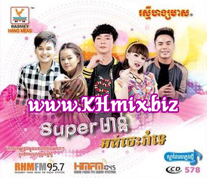 [Album] RHM CD Vol 578 | Khmer New Song 2017