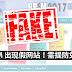 BR1M 出现假网站!财政部提醒民众要提防,不要在这些网站填写个人资料!