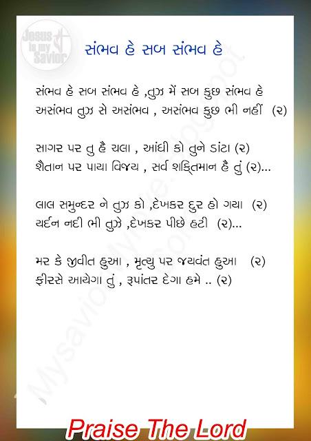 Sambhav He Sab Sambhav He jesus song lyrics
