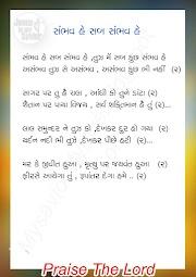 Sambhav He Sab Sambhav He