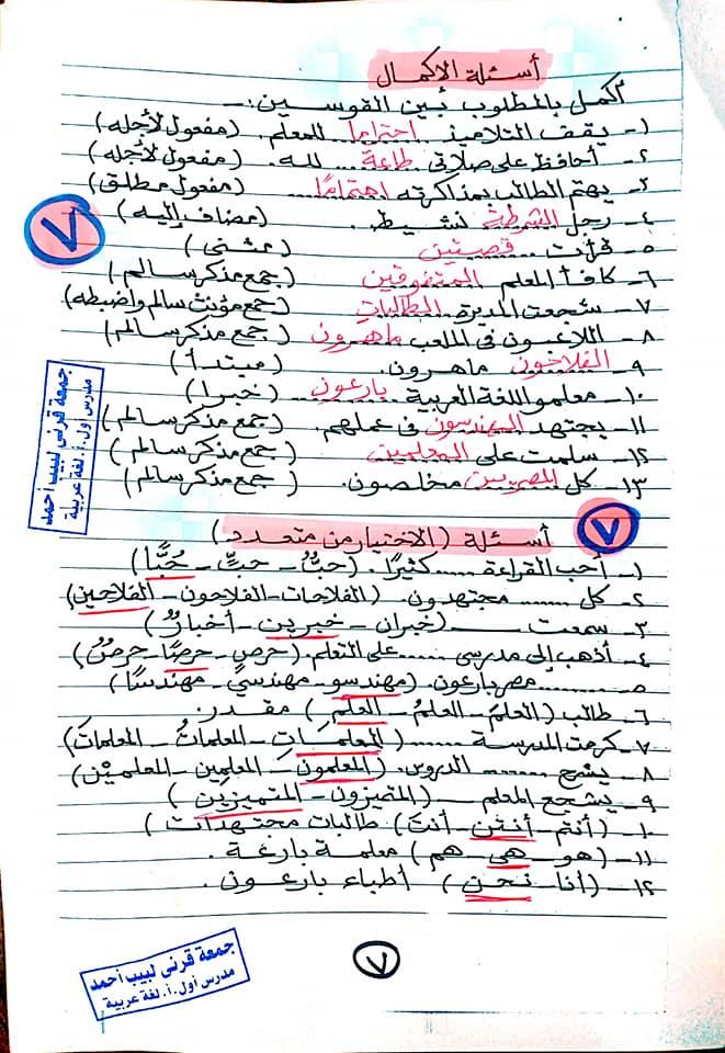 مراجعة اللغة العربية للصف الخامس الابتدائي ترم ثاني أ/ جمعة قرني لبيب 7