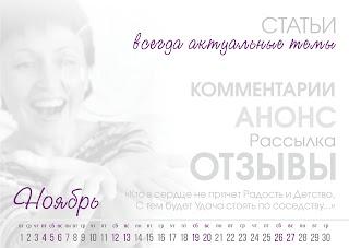 календарь обои 2016 на рабочий стол ноябрь гармония