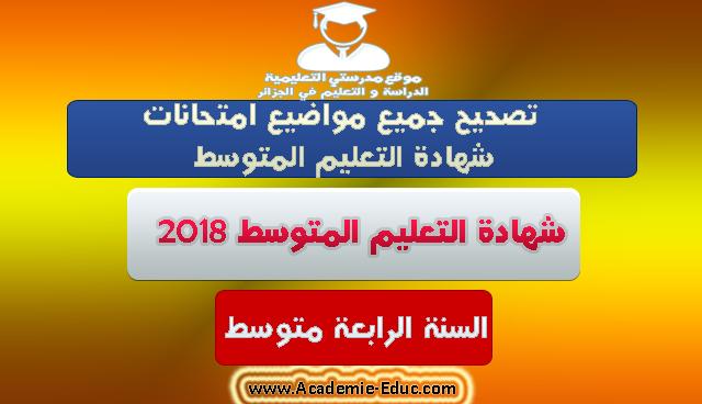 تصحيح جميع مواضيع امتحانات شهادة التعليم المتوسط 2018 bem