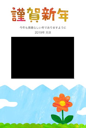 草原と花のコラージュイラスト年賀状(写真フレーム付)