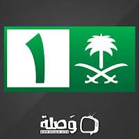 السعودية 1 الاولى بث مباشر