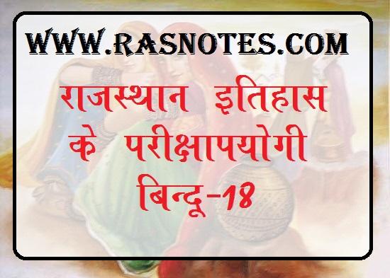 History of Rajasthan, kings of Rajasthan, notes for ras exam in hindi pdf, ras pre 2018, ras exam notes, ras books in hindi