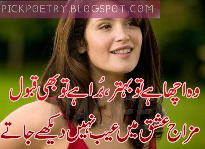 romantic poetry for him in urdu