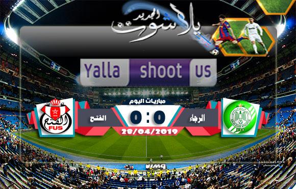 نتيجة  مباراة الرجاء الرياضي والفتح الرباطي بتاريخ 28-04-2019 الدوري المغربي