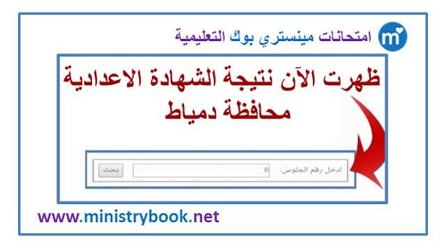 نتيجة الشهادة الاعدادية محافظة دمياط 2020