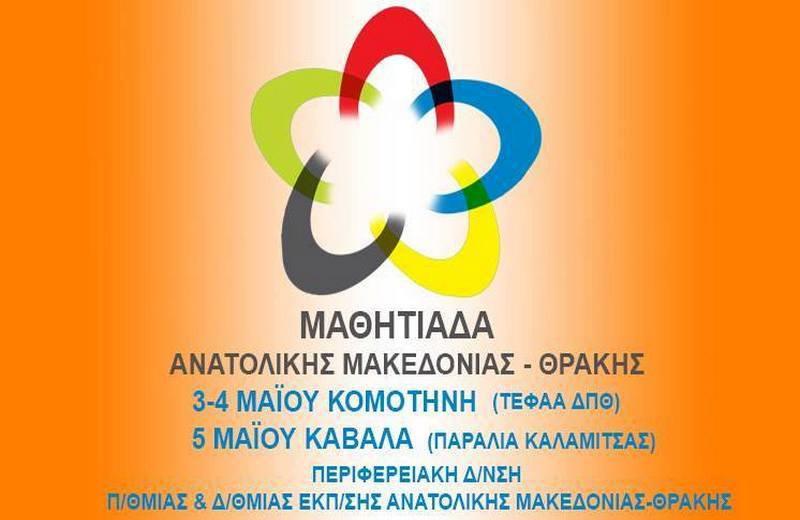 Αλεξανδρούπολη: Λαμπαδηδρομία μαθητών για τη Μαθητιάδα Αθλητισμού και Πολιτισμού