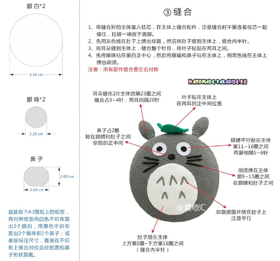 Схемы вязания подушки - мышки (3)
