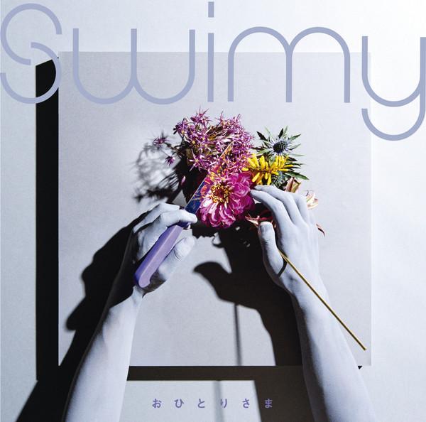 [Album] Swimy – おひとりさま (2016.06.29/MP3/RAR)