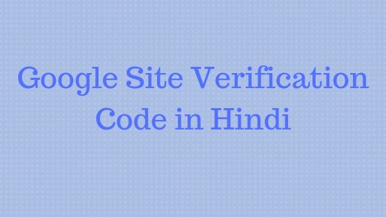 How Do i Find my Google Site Verification Code in Hindi