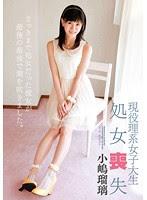 (Re-upload) ZEX-277 現役理系女子大生 処女喪失