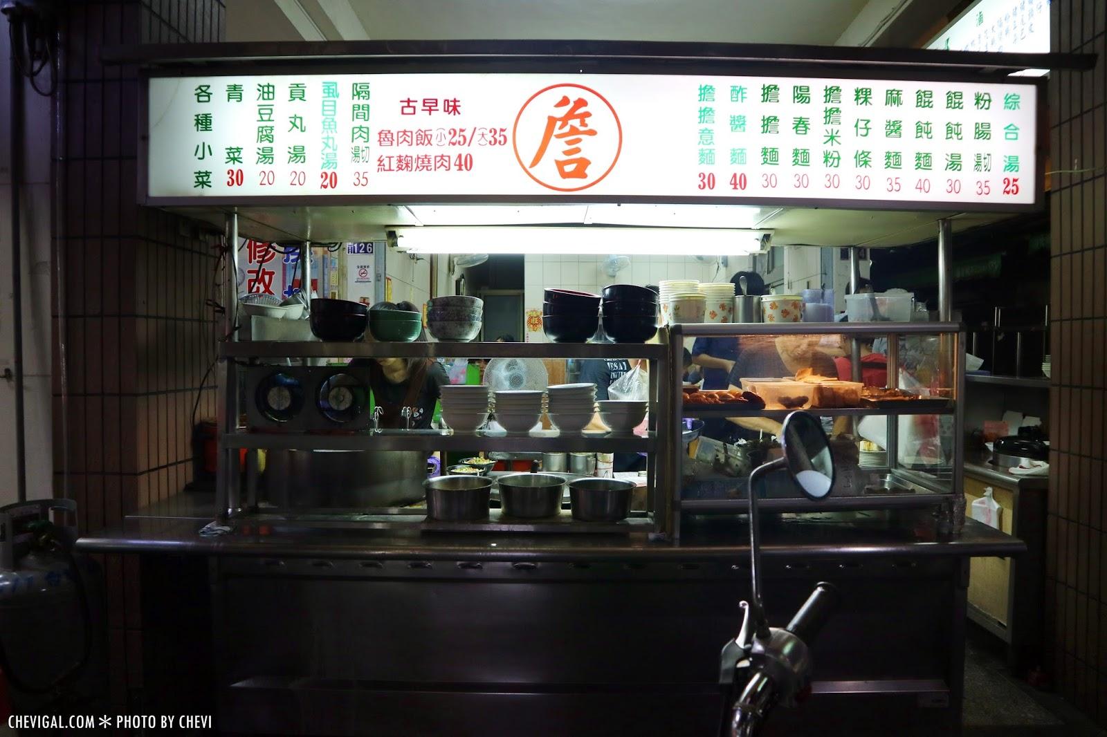 IMG 0622 - 台中北區│詹記擔擔麵。永興街飄香三十五年老麵店。平價的古早好味道