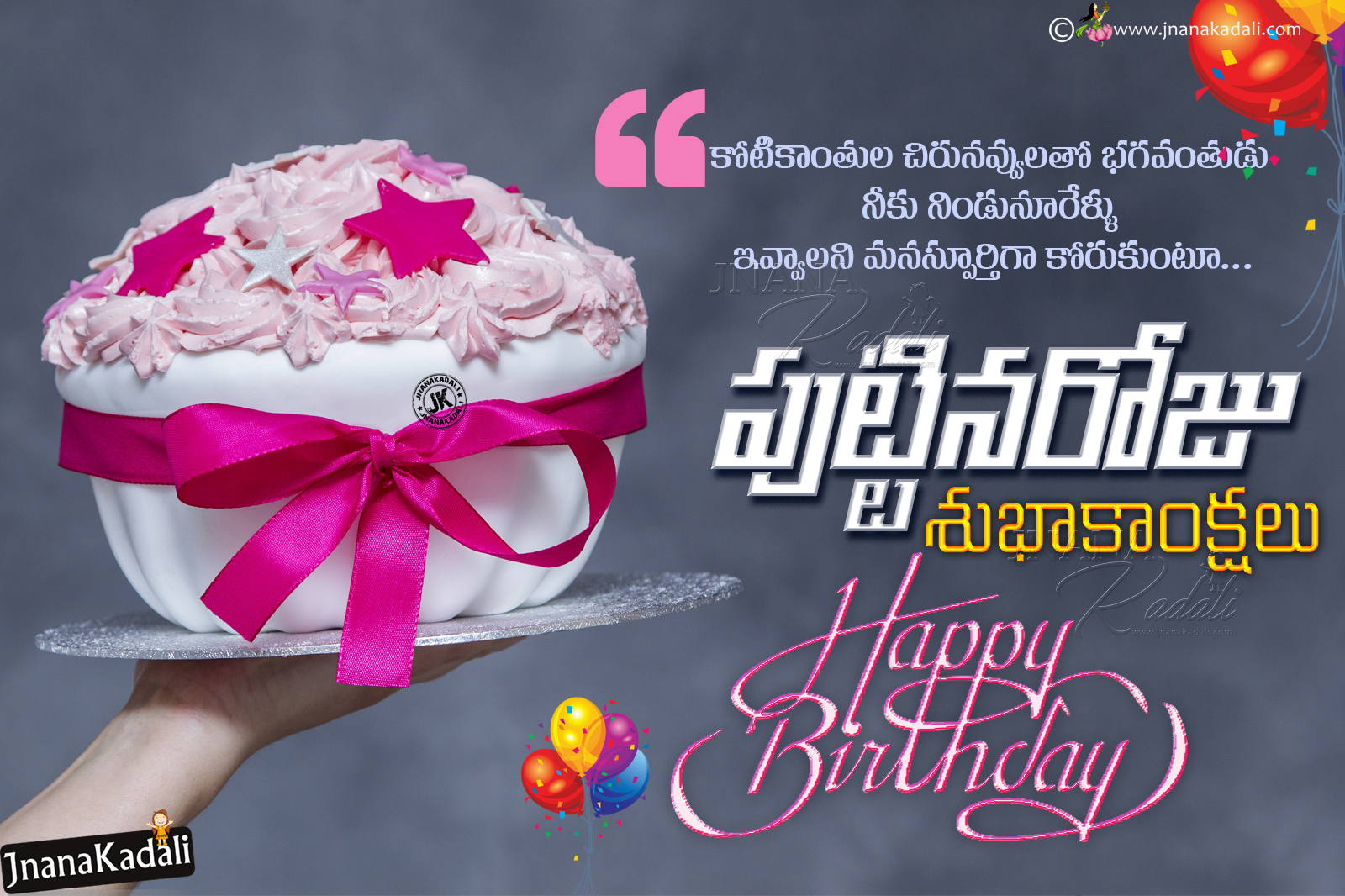 Groovy Happy Birthday Greetings Images Sms Wishes Quotes In Telugu Personalised Birthday Cards Veneteletsinfo