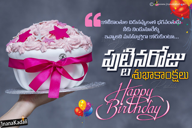 Happy Birthday in Telugu,Greetings Images SMS Wishes Quotes for every one who love to write in Telugu font with love for mom dad,Happy Birthday Wishes in Telugu with Song and Audio effect,Happy Birthday Wishes in Telugu Images For Sister, Brother, Husband, Lovers, Mother & Father,birthday wishes in telugu quotes,happy birthday wishes in telugu script,telugu birthday wishes kavithalu,birthday wishes in telugu sms,happy birthday wishes in telugu english,happy birthday wishes in telugu images,happy birthday wishes in telugu for lover,telugu birthday wishes in english font